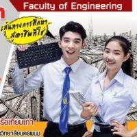 คณะวิศวกรรมศาสตร์ มหาวิทยาลัยนครพนม เปิดรับสมัครนักศึกษาใหม่